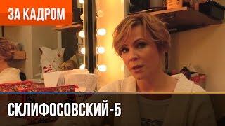 Склифосовский 5 сезон   Выпуск 10 Ку...