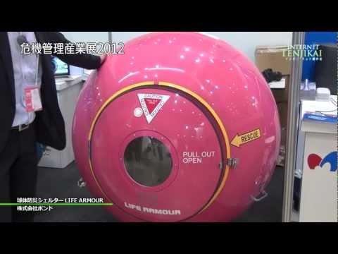 球体防災シェルター LIFE ARMOUR - 株式会社ポンド