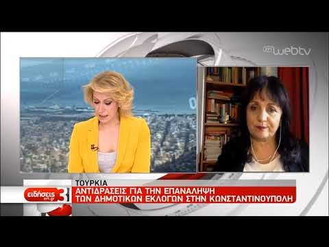 Αντιδράσεις για την επανάληψη των δημοτικών εκλογών στην Κωνσταντινούπολη | 7/5/2019 | ΕΡΤ