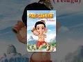 Kids  Telugu Favourite Animation Movie