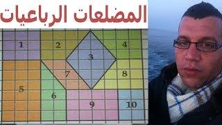 الرياضيات السادسة إبتدائي - المضلعات : الرباعيات الخاصة تمرين 2