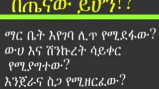 True Facts Of Ethiopian Muslims Peaceful Movement.