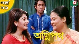 Download Video বাংলা নাটক - অগ্নিপথ | Agnipath | EP 91 | Raunak Hasan, Mousumi Nag, Afroza Banu, Shirin Bokul MP3 3GP MP4
