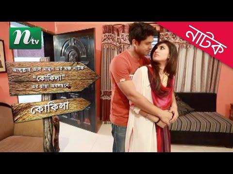 Romantic Bangla Natok: Kokila (কোকিলা) | Anika kabir Shokh & Niloy Alamgir | New Bangla Natok