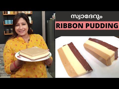 റിബ്ബൺ പുഡ്ഡിംഗ് ഉണ്ടാക്കാൻ ഇത്ര എളുപ്പമോ || Easy Ribbon Pudding || Lekshmi Nair