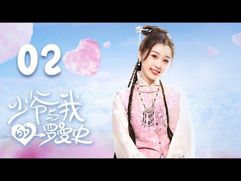 [ENGSUB] 少爷与我的罗曼史 第2集 | A Love So Romantic EP02(杨志雯、叶盛佳、虞书欣、赵天宇主演)