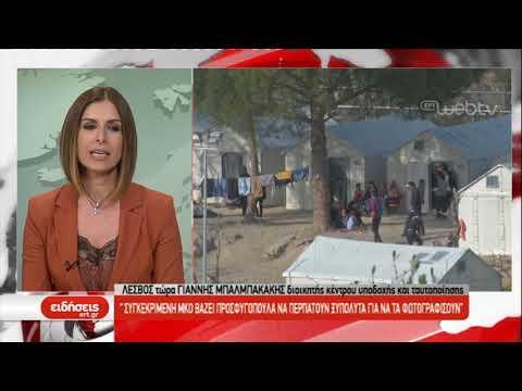 Καταγγελίες για προβοκάτσια από ΜΚΟ στη Μόρια | 04/02/2019 | ΕΡΤ