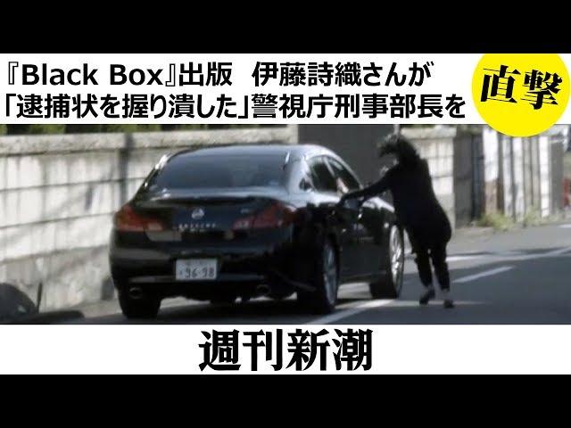 『Black Box』上梓 伊藤詩織さんが「逮捕状を握り潰した」警視庁刑事部長を直撃