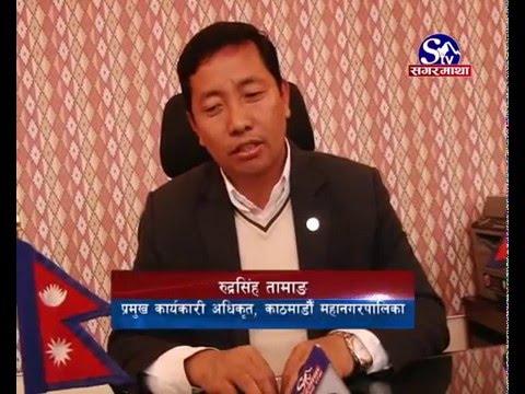 Video Kathmandu Mahanagarpalika Ko Chutai Punarbikas Yojana download in MP3, 3GP, MP4, WEBM, AVI, FLV January 2017