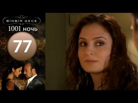 Тысяча и одна ночь 1 1 ночь 72 серия raquo; Турецкие