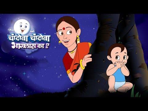 Video Chandoba Chandoba Bhaglas Ka (Chandomama Chandomama Bhaglas Ka) Marathi Kids song | Balgeet download in MP3, 3GP, MP4, WEBM, AVI, FLV January 2017
