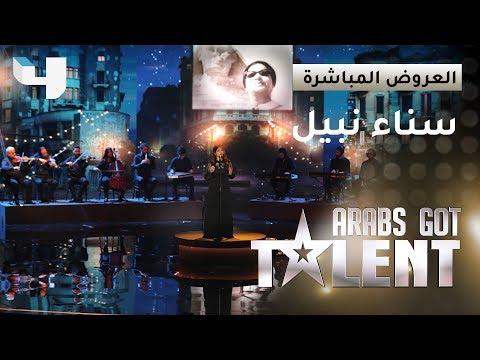 حفيدة أم كلثوم سناء نبيل تفتتح العرض المباشر الثاني في Arabs Got Talent