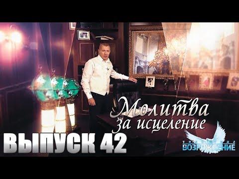 Молитва за исцеление телезрителей   Выпуск 42 - DomaVideo.Ru
