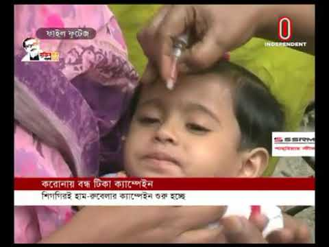 Immunization program is being disrupted (07-07-2020) Courtesy:Independent TV