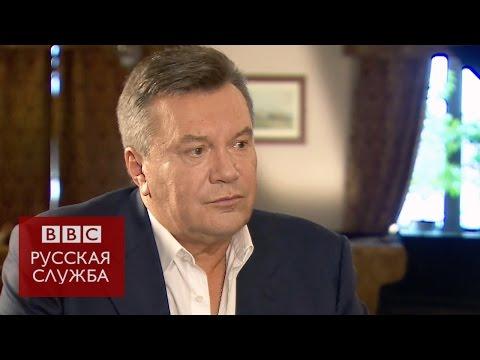 Янукович на BBC