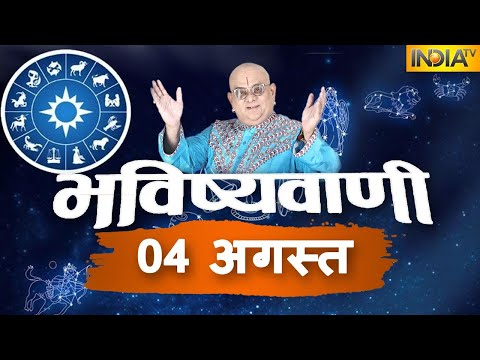 Today's Horoscope, Daily Astrology, Zodiac Sign For Tuesday, August, 4 2020
