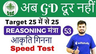 8:00 PM - SSC GD 2018 | Reasoning by Deepak Sir | Counting Figures (Speed Test)