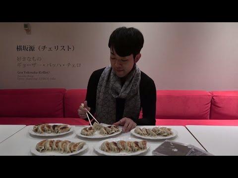 「無伴奏チェロ組曲 第1番 BWV1007 「プレリュード」」Music Video