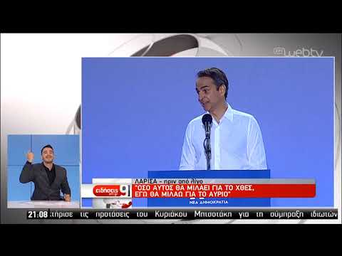 Ομιλία Μητσοτάκη στη Λάρισα | 15/05/2019 | ΕΡΤ