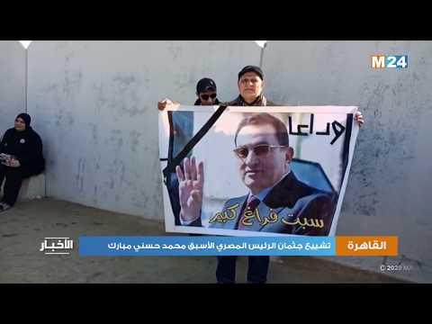 القاهرة .. تشييع جثمان الرئيس المصري الأسبق محمد حسني مبارك