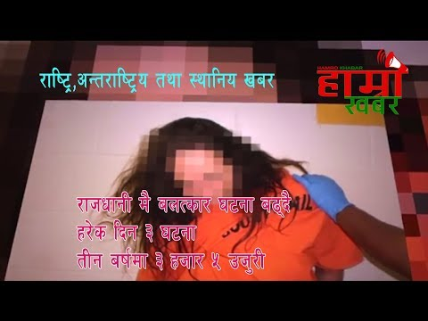 (राजधानी मै हरेक दिन ३ बलत्कार घटना -राष्ट्रिय...9 min 53 sec)