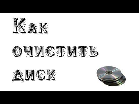 как сделать dvd диск пустым