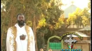 Ethiopian Orthodox Tewahedo Mezmur By Engidawork