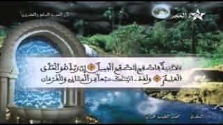المصحف المرتل الحزب 27 للمقرئ محمد الطيب حمدان HD