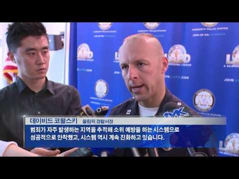 코왈스키 서장 '범죄 예측시스템 적극도입' 6.21.16 KBS America News
