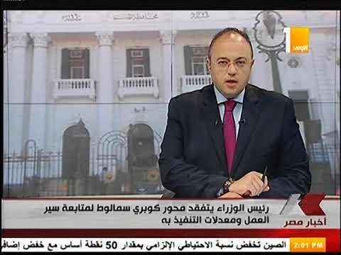 رئيس الوزراء يرافقه وزير النقل فى جولة تفقدية لمحور كوبري سمالوط على النيل بالمنيا
