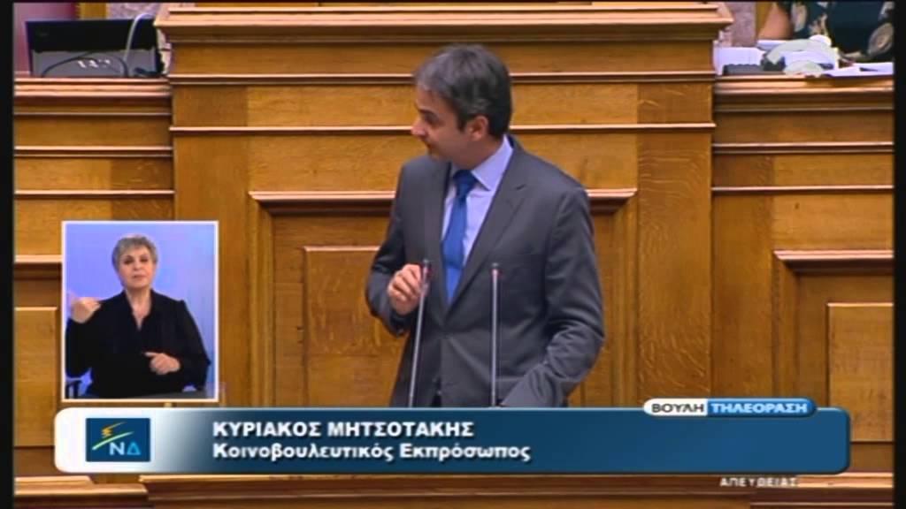 K. Μητσοτάκης (Κ.Ε. ΝΔ.): Σ/Ν για τη Διαπραγμάτευση και τη Σύναψη Συμφωνίας με τον Ε.Μ.Σ (15/7/15)