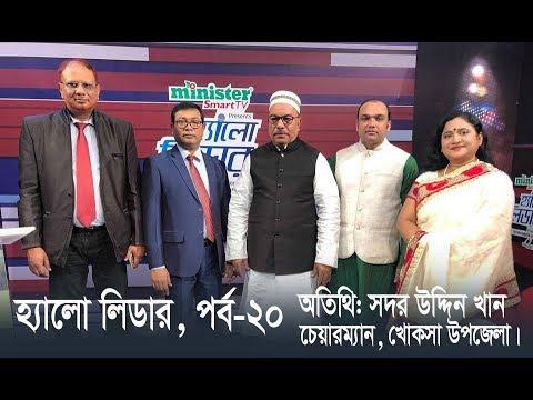 Hello Leader Ep-20 | হ্যালো লিডার | সদর উদ্দিন খান | Akhil Podder | Ekushey ETV