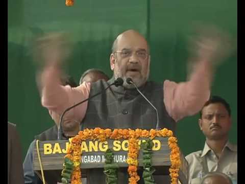 Shri Amit Shah's speech at public meeting in Mathura, Uttar Pradesh : 04.02.2017