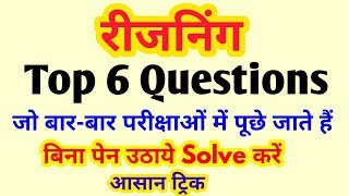 Reasoning Top 6 Questions For - SSC-GD, RPF, UP POLICE, VDO, SSC CGL, CPO SI, CHSL, MTS & all exams