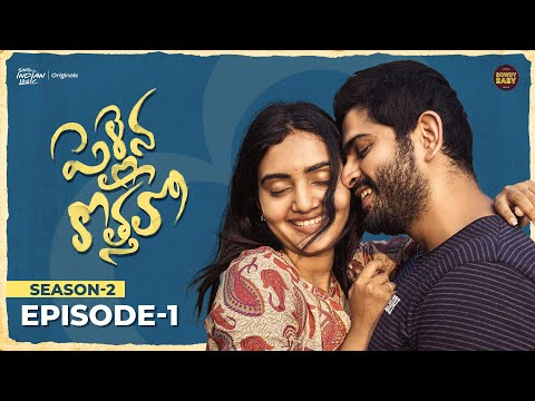Pellaina Kothalo | Season 2 | Episode 1 | Soniya Singh | Rowdy Baby | South Indian Logic