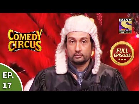 Comedy Circus - कॉमेडी सर्कस - Episode 17 - Full Episode