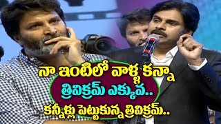 Video Pawan Kalyan About Trivikram Srinivas At Agnathavasi Audio Launch |Pawan Kalyan Speech|Agnyaathavasi MP3, 3GP, MP4, WEBM, AVI, FLV Januari 2018