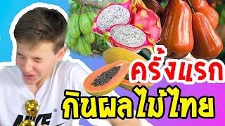 วันก่อนผมได้ชวนเด็กฝรั่งมาลองกินขนมไทย วันนี้ผมได้ชวนพวกเขามาอีกคร...