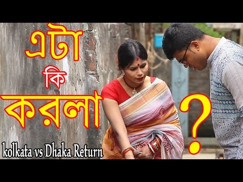 Kolkata Funny Video | kolkata vs Dhaka Return | Bangla Funny Video | Mojar Tv