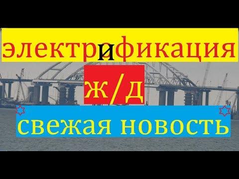 Крымский(апрель 2018)мост! Электрификация Ж/Д моста! Свежая информация! Надвижка Ж/Д что нового!