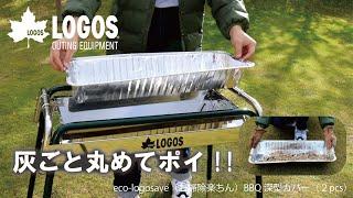【12秒超短動画】eco-logosave(お掃除楽ちん)BBQ深型カバー2pcs