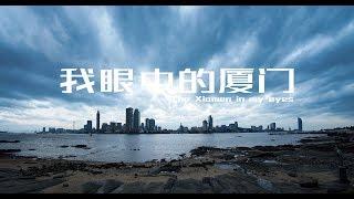 XiaMen 厦门 time-lapse and drone film