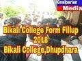 Bikali College Form Fillup 2018 New Video