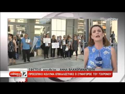 Στις 3 Ιουλίου η απόφαση για τη δολοφονία του Μ. Παπαγεωργίου | 26/05/2019 | ΕΡΤ