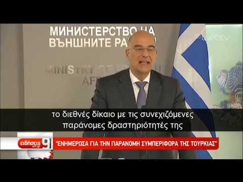 Επίσκεψη ΥΠΕΞ Ν. Δένδια στην Βουλγαρία – Στην ατζέντα τα διμερή θέματα | 11/09/2019 | ΕΡΤ
