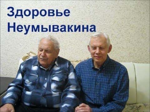 Здоровье И.П.Неумывакина Alexander Zakurdaev