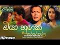 Oya Hungak Wenas Wela - Dayasiri Jayasekara ft Gayani Madhusha - MEntertainments
