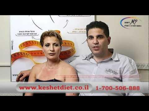 מרפאות קשת – הזוג שרזה ביחד 40 קילוגרם בדיאטה מאוזנת