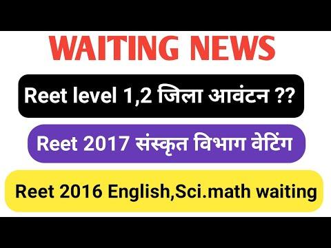   Reet waiting 2017 संस्कृत विभाग   