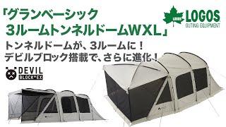 LOGOS「グランベーシック 3ルームトンネルドーム WXL」